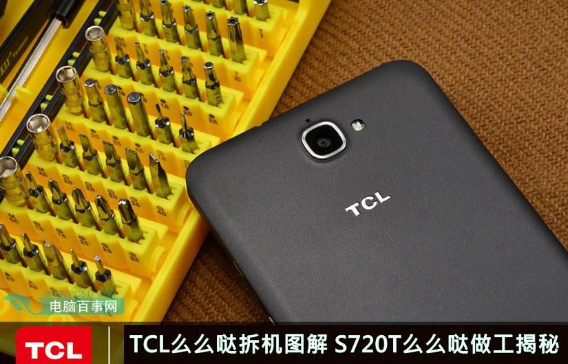 TCLS720T拆解 依旧秉承大厂做工水准