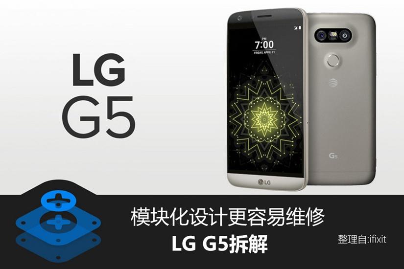 LGG5拆解 这款较为创新的模块化设计做工如何