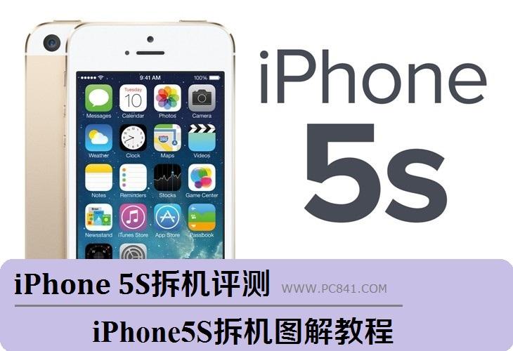 iPhone5S拆解评测 内部做工扎实可靠不过拆机比较困难
