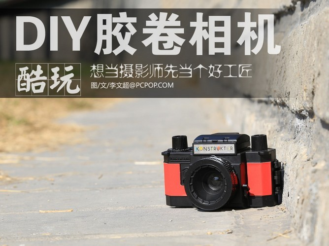 diy相机全过程图解