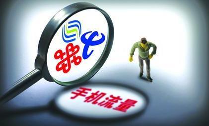 """工商局指出,三大运营商发布的""""流量不限量""""广告,纯属欺诈用户"""