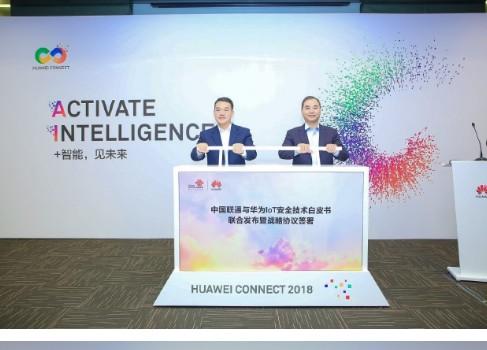 """中国联通与华为合作,提出了""""3T+1M""""的物联网安全体系架构"""