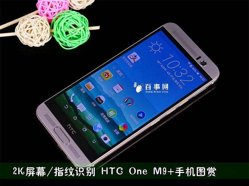 HTCOneM9+高清图集