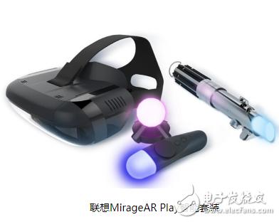 联想Mirage AR Play智能头盔套装升级,万能手柄赢得广泛关注