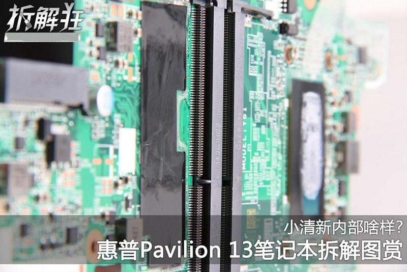 惠普Pavilion13拆解 内部结构是怎么样的