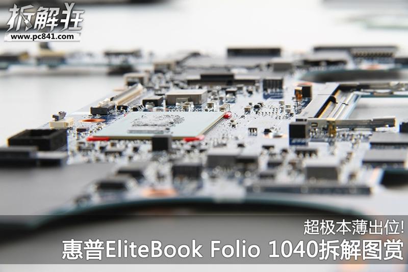 惠普Folio1040高清拆解图集