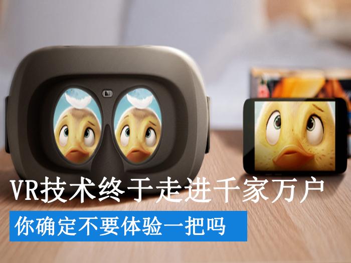 有哪些好用的VR眼镜值得我们入手