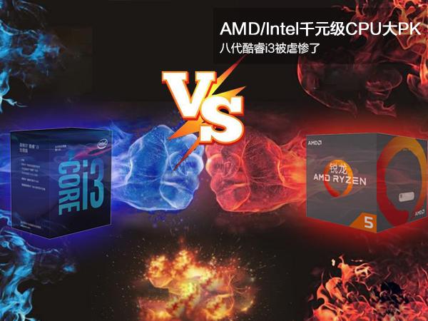 AMDRyzen51400和Inteli3-81...