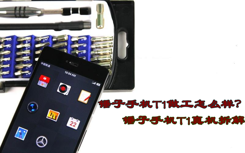 锤子手机T1拆解 内部结构较为复杂
