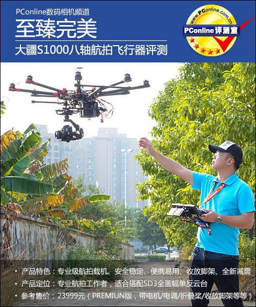 大疆S1000八轴航拍飞行器评测 高品质专业级空...