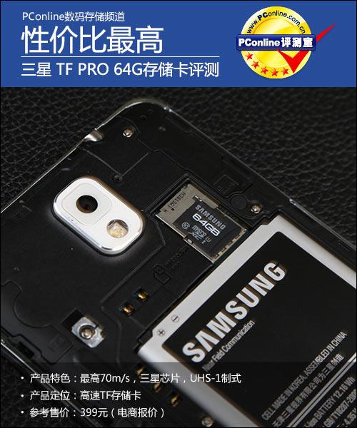 三星TFPRO64G存储卡评测 有着顶级的速度表现但是价格略显昂贵