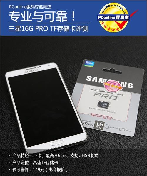 三星TFPRO16G存储卡评测 售价略高且容量略小