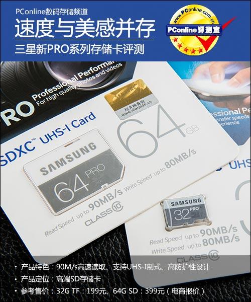 三星PRO系列存储卡评测 绝对是消费者拍摄和存储数据的忠诚伙伴