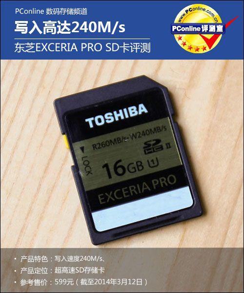 东芝EXCERIAPROSD评测 UHS-II标准的首款产品