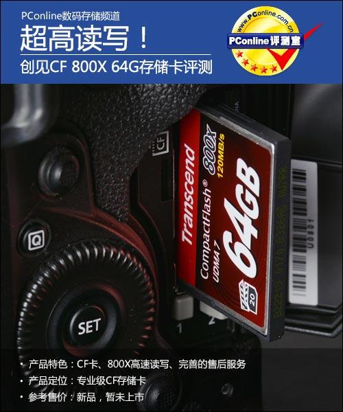 创见CF800X64G存储卡评测 专为摄影师等专业人员设计的高性价比CF存储卡