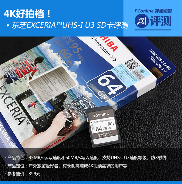 东芝EXCERIAUHS-IU3SD卡评测 它是毋庸置疑的4K用户的绝佳拍档