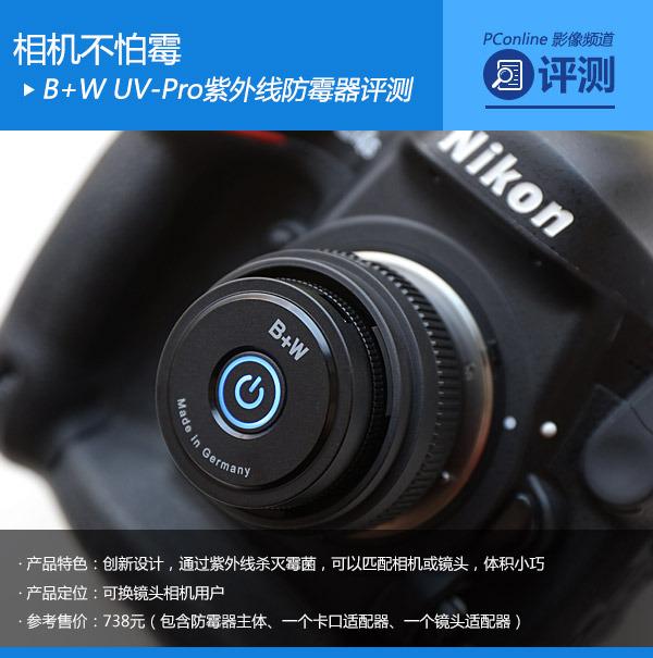 B+WUV-Pro紫外线防霉器评测 性价比比较高值得为家里那堆镜头配一个