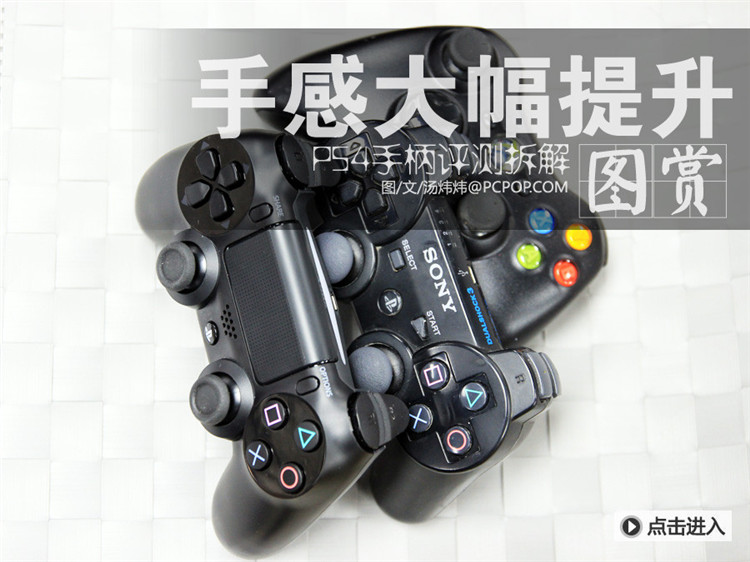 PS4手柄拆解评测 手感和细节做工都得到了极大的...