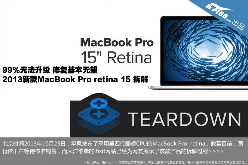 MacBookProretina15拆解全过程解...