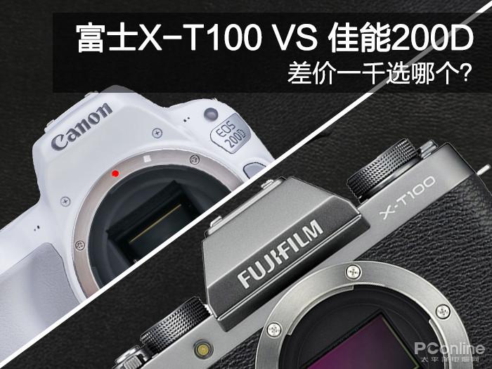 富士X-T100和佳能EOS200D哪个最好