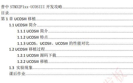 普中STM32F1xx单片机UCOSIII开发攻略的详细数据手册免费下载