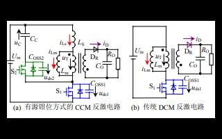 DC-DC变流器整流二极管零电流软关断方法详细资料概述