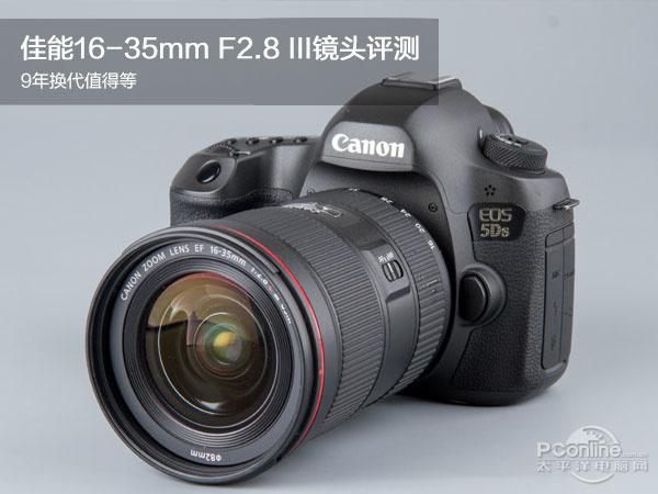 佳能16-35mmF2.8III镜头评测 更好的...