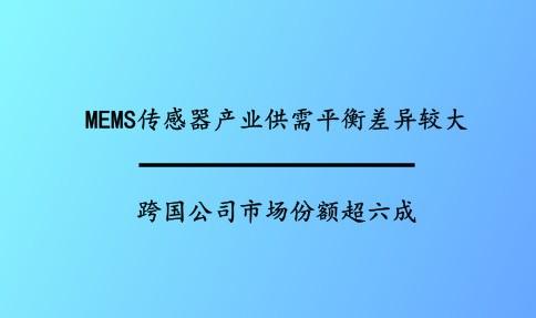 我国MEMS传感器产业还处于发展的起步阶段,国内产业规模相对较小