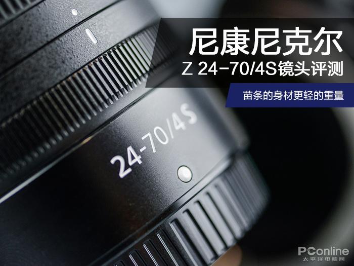 尼康尼克尔Z24-70/4S评测 单手也能拍摄重...