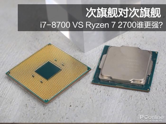 i7-8700和Ryzen72700谁更强