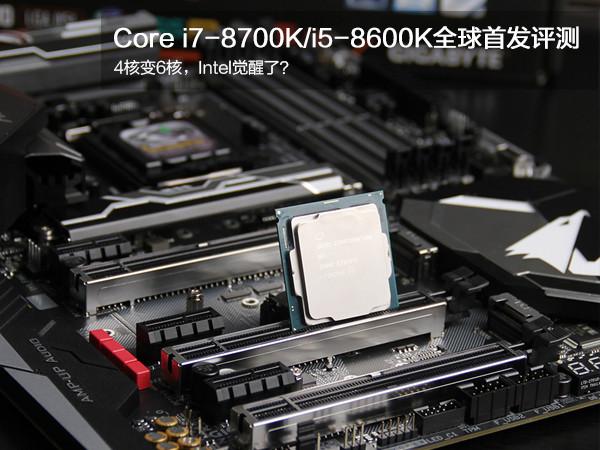 Corei7-8700K/i5-8600K评测 这头雄狮现在要觉醒了吗