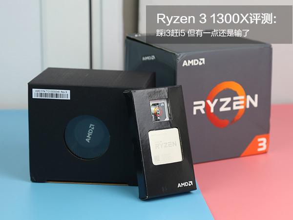 Ryzen31300X评测 i3的价格i5的性能