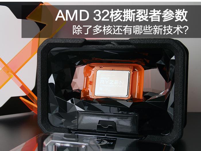 盘点AMD32核撕裂者的新技术