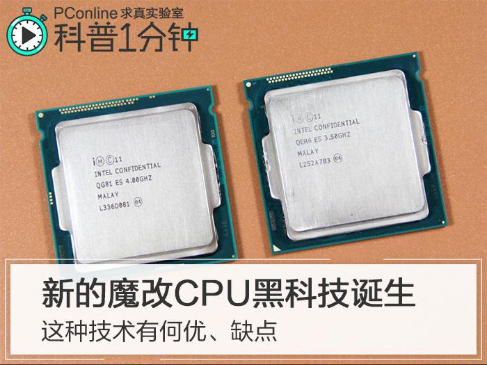 魔改CPU技术有什么优缺点