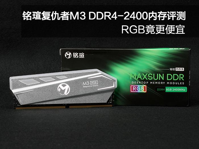 铭瑄复仇者M3DDR4-2400内存评测 铭瑄首...
