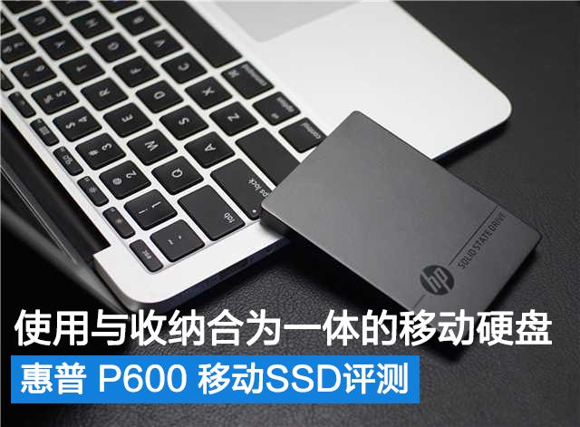 惠普P600移动SSD评测 拥有便携性的同时也能...
