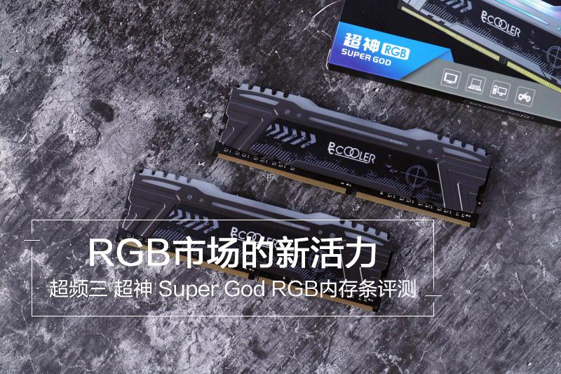 超频三超神SuperGodRGB内存条评测 增加灯效显示模式性价比非常不错