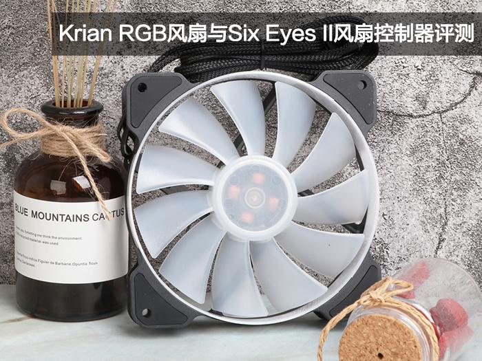 KrianRGB风扇与Six EyesII风扇控制器评测 两款产品都相当不错
