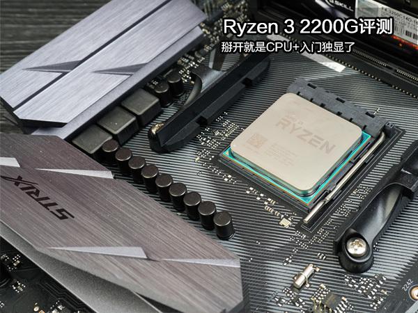 Ryzen32200G评测 使用门槛比较高