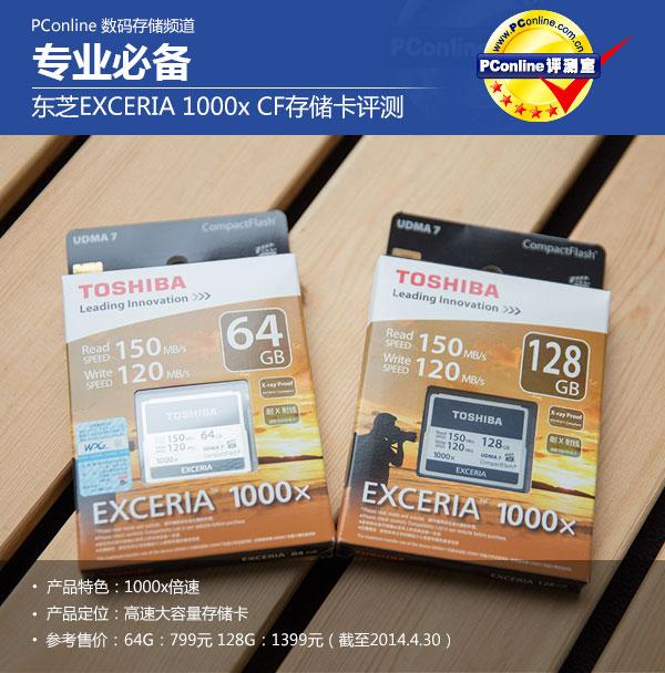 东芝EXCERIA1000xCF卡评测 不用担心存储卡性能的问题影响了拍摄