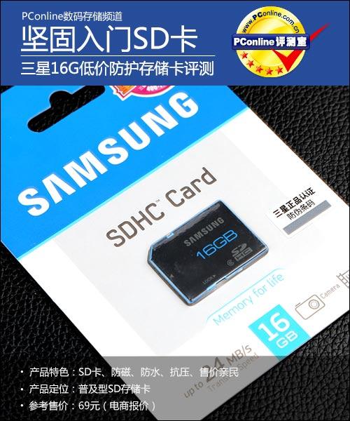 三星16G三防SD存储卡评测 出色的做工和数据保...