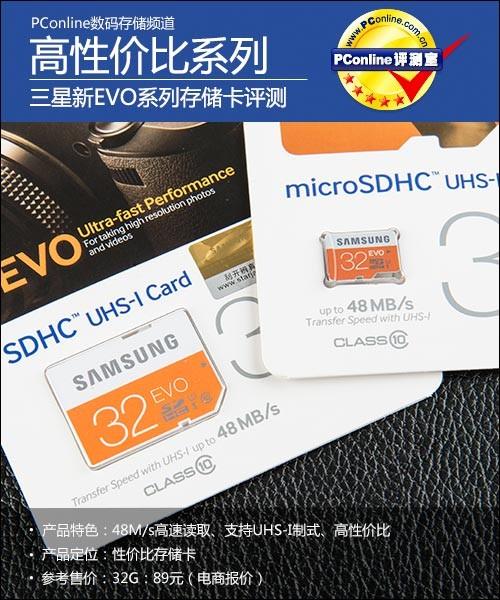 三星新EVO系列存储卡评测 独特制造技艺性价比极高