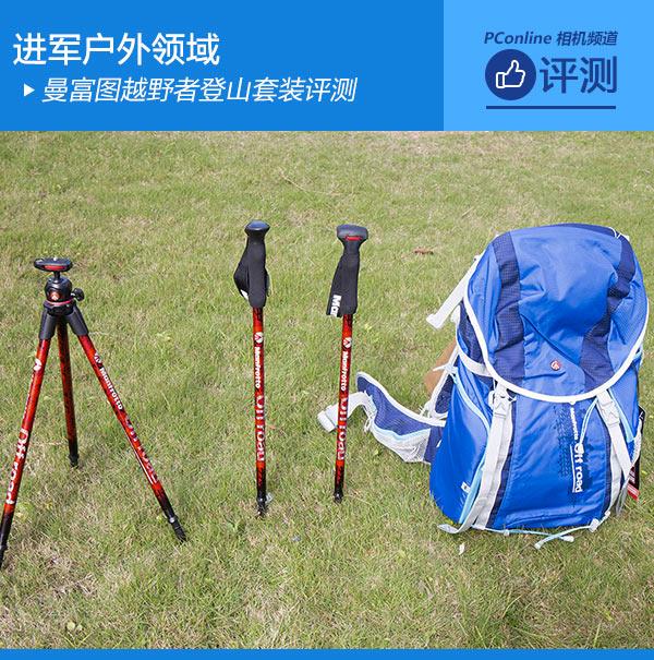 曼富图越野者登山套装评测 最适合爱好登山的摄影用户使用