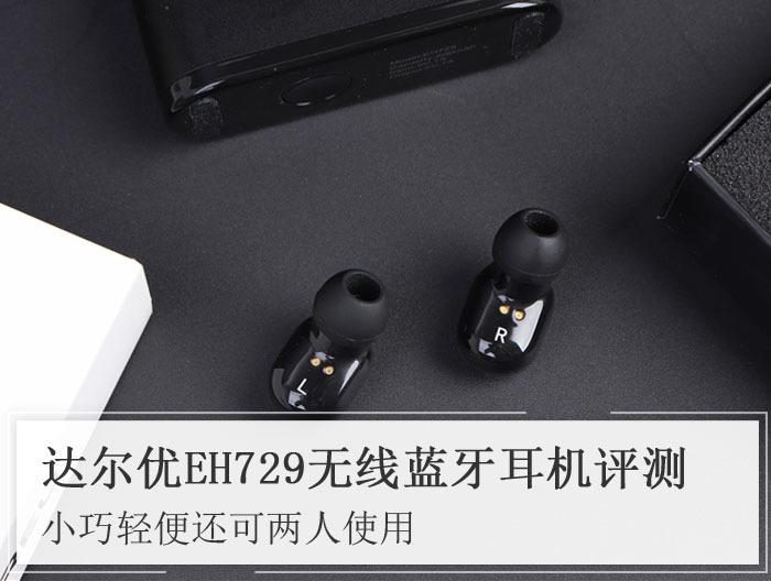 达尔优EH729无线蓝牙耳机评测 性价比不言而喻