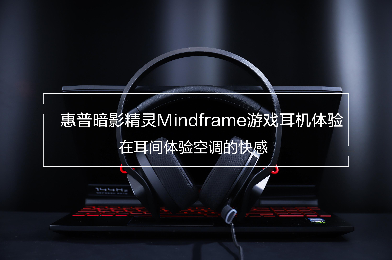 惠普暗影精灵Mindframe游戏耳机评测 一款...