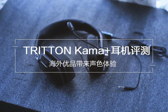 TRITTONKama+耳机评测 一款完成度很高...