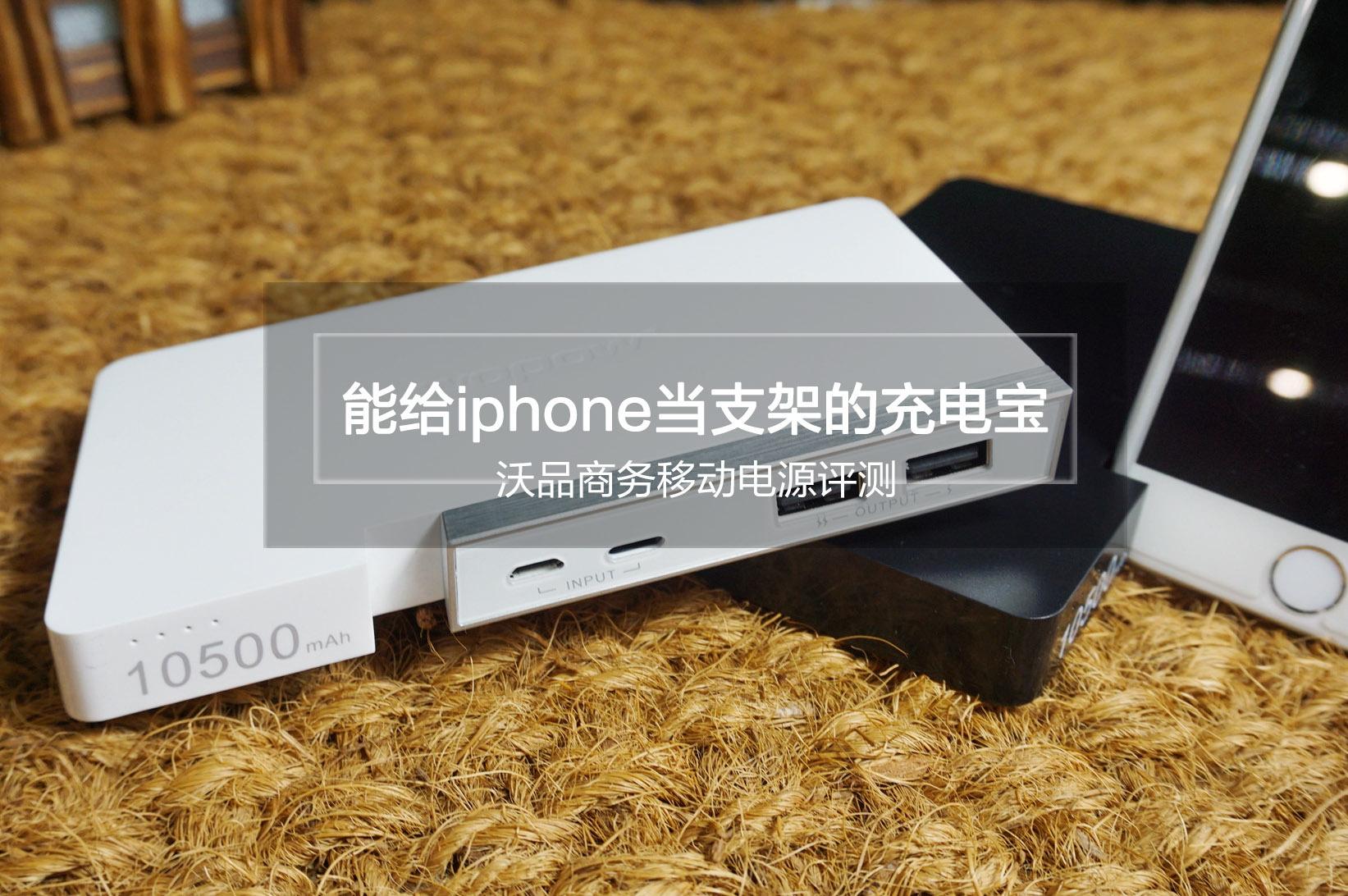 沃品S10商务移动电源评测 可当手机支架用的充电...