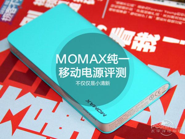 MOMAX纯一移动电源评测 喜欢简约龙8国际娱乐网站的朋友又...