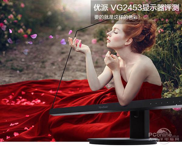 优派VG2453显示器评测 外观设计上更偏向于商务风格