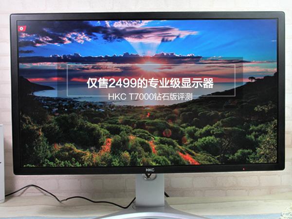 HKCT7000钻石版评测 充分展现自身超高的专业性能